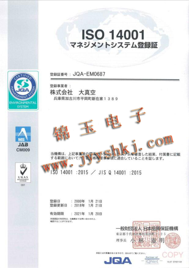 大真空1C212000AA0H晶振ISO 141001认证