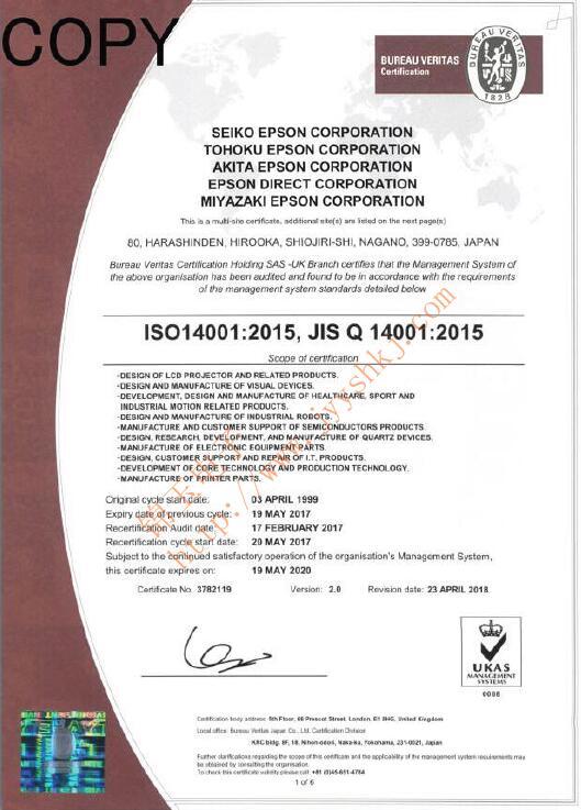 日本EPSON晶振ISO14001认证证书