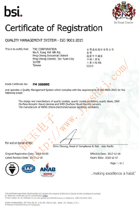 TXC Crystal台湾原厂ISO9001:2015品质认证证书
