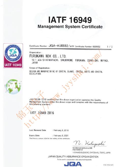 日本电波工业株式会社(NDK晶振)IATF16949证书