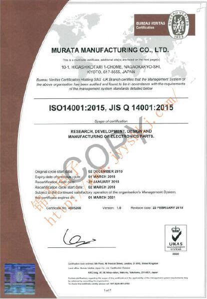 日本村田石英晶体ISO14001:2015品质证书
