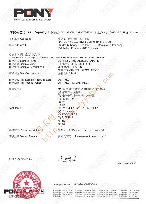 台湾加高电子X3GO48000F81H晶振产品测试报告