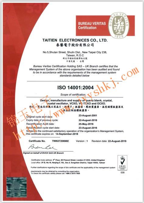 TAITIEN晶振公司在环保工作上持续多年的努力