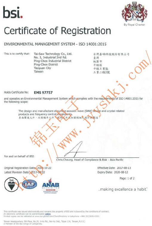 TST嘉硕晶振公司ISO1400证书与声明