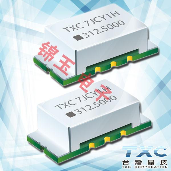 TXC晶振,贴片晶振,7H晶振
