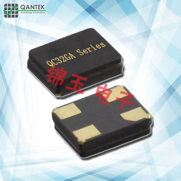 QANTEK晶振,贴片晶振,QC32GA晶振,SMD进口晶振