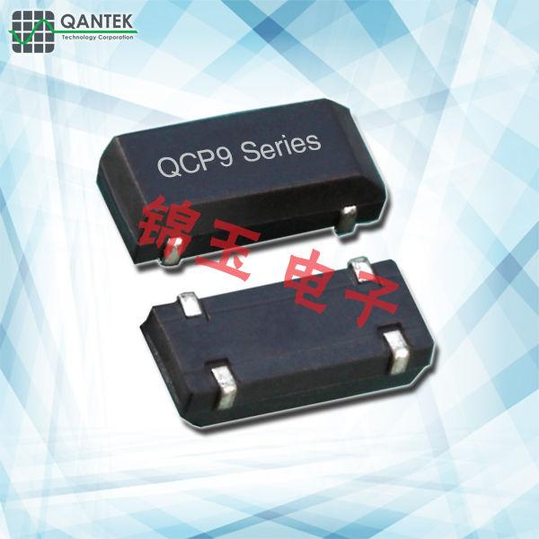 QANTEK晶振,贴片晶振,QCP9晶振,无源SMD晶振